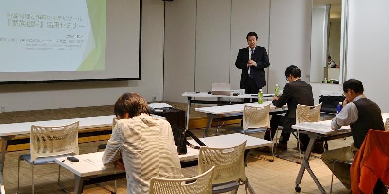財産管理と相続の新たなツール「家族信託」活用セミナー(講師:飯川則夫様)